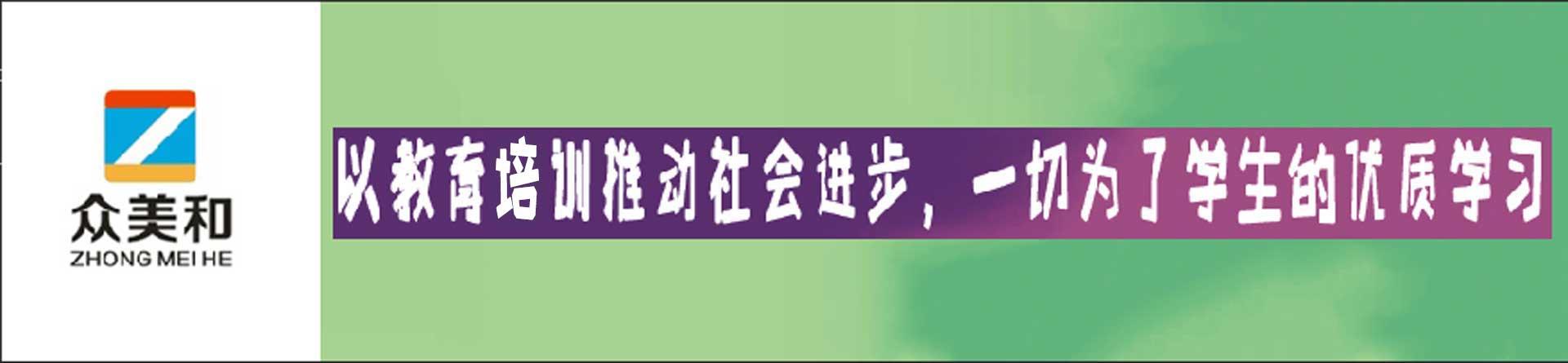 郑州众美和教育