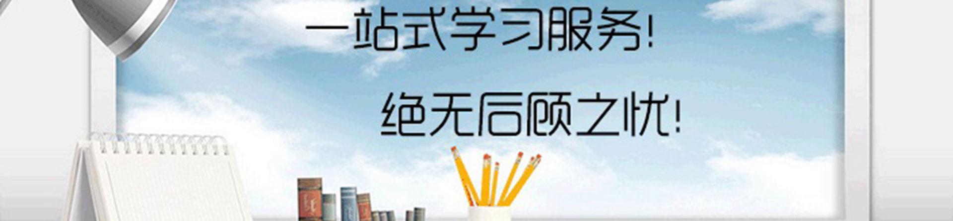 郑州中豫建筑培训中心