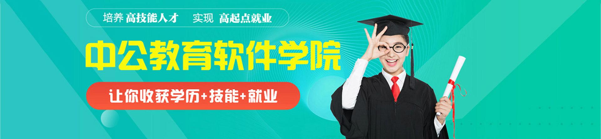 郑州中公优就业
