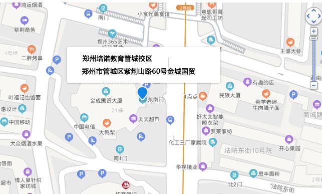 郑州培诺教育管城校区