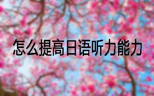 提高日语听力不容易,直通车教育来帮你