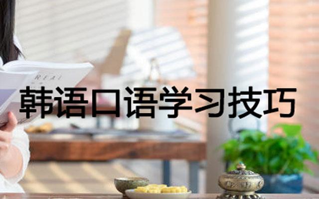 米欧语言学习中心分享韩语口语速成技巧