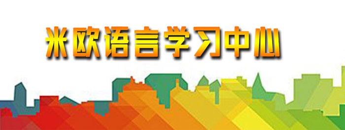 郑州米欧语言学习中心师资力量