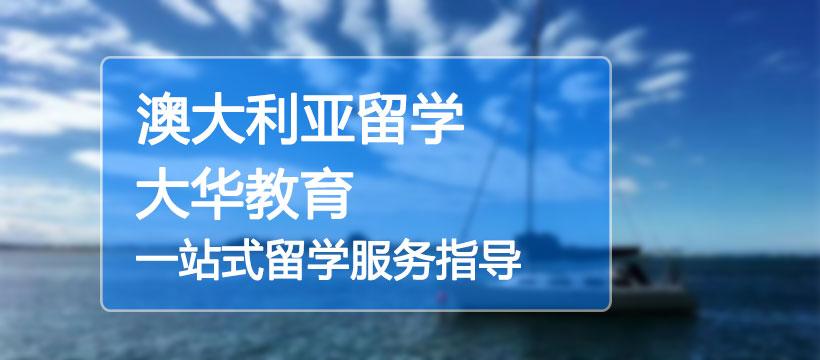 郑州大华教育
