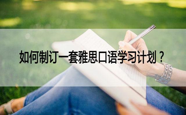 如何制订一套雅思口语学习计划?