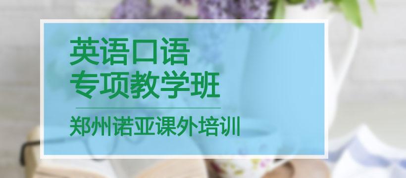郑州英语口语专项教学班