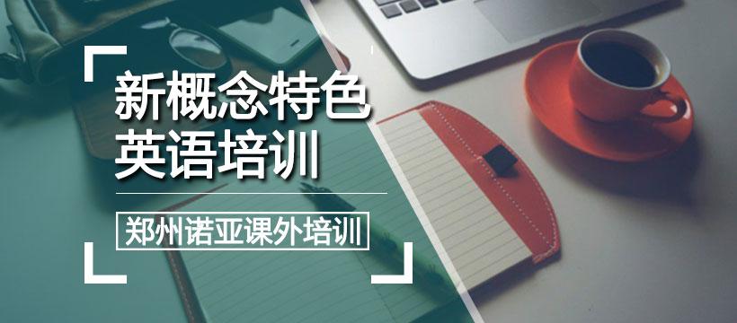 郑州新概念特色英语培训