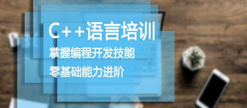 郑州C++语言培训课程