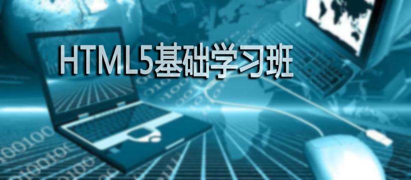 郑州HTML5基础学习班