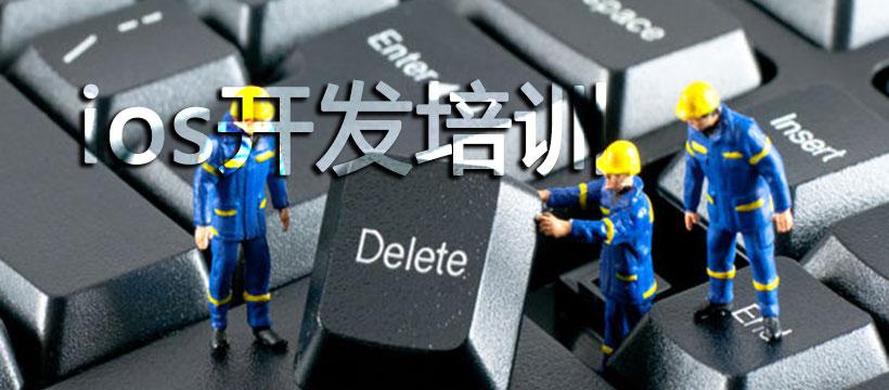 郑州ios开发培训班