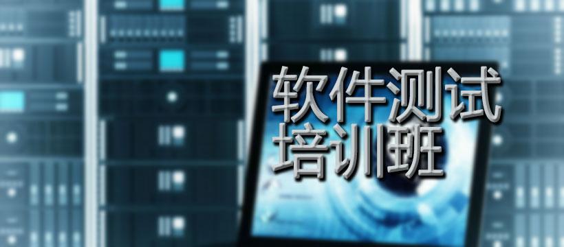 郑州软件测试培训班