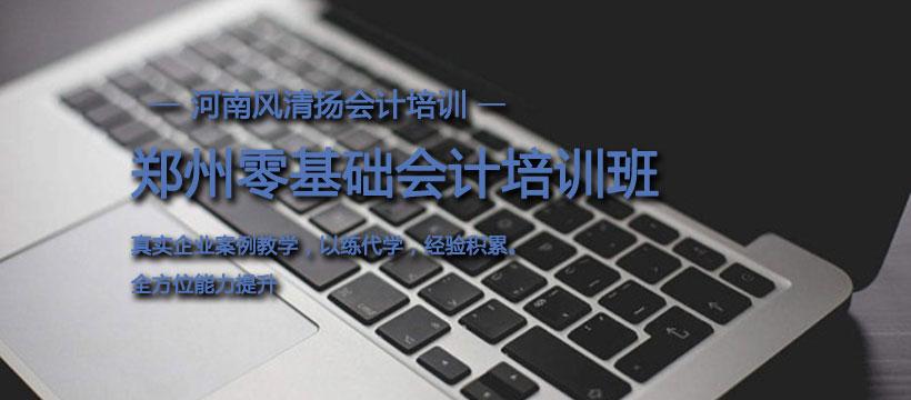 郑州零基础会计培训班