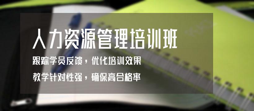 郑州人力资源管理培训班