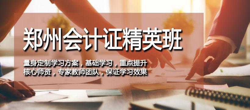 郑州会计证精英班