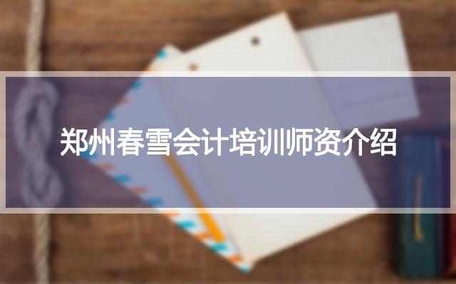 郑州春雪会计培训师资介绍