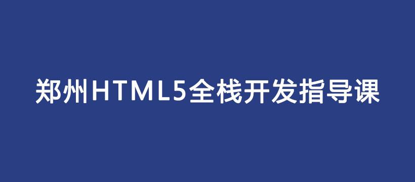 郑州HTML5全栈开发指导课