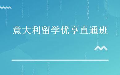 重庆出国留学哪家好,多少钱_意大利留学优享直通班 _重庆语航教育
