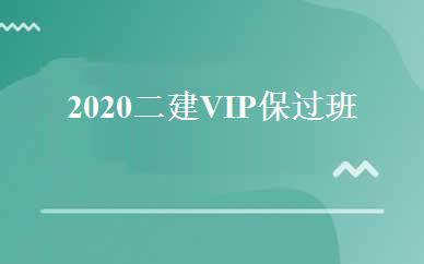 2020二建VIP保过班