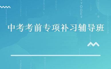 江苏英语培训哪家好,多少钱_中考考前专项补习辅导班 _南京千秋教育