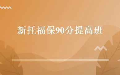 浙江英语培训哪家好,多少钱_新托福保90分提高班 _宁波环球雅思