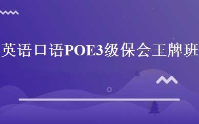 广东英语培训哪家好,多少钱_英语口语POE3级保会王牌班 _深圳李阳疯狂英语