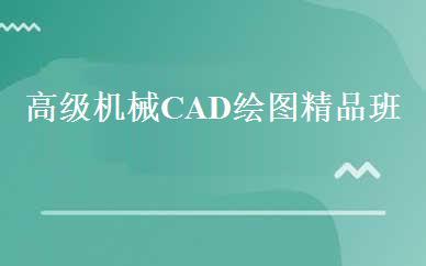 高级机械CAD绘图精品班