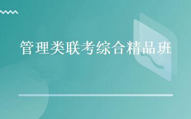 广东建筑工程哪家好,多少钱_管理类联考综合精品班 _深圳科文教育