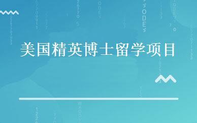 广东其他职业资格哪家好,多少钱_美国精英博士留学项目 _广州仟度留学