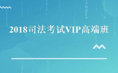 2018司法考试VIP高端班