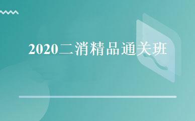 2020二消精品通关班