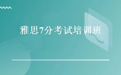 广东英语培训哪家好,多少钱_雅思7分考试培训班 _深圳新东方英语学校