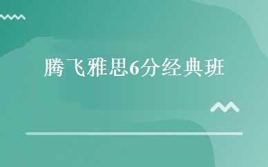 四川英语培训哪家好,多少钱_腾飞雅思6分经典班 _成都爱英语学校