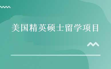 广东其他职业资格哪家好,多少钱_美国精英硕士留学项目 _广州仟度留学