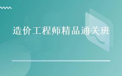 广东设计制作哪家好,多少钱_造价工程师精品通关班 _深圳建工教育