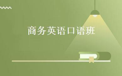 重庆英语培训哪家好,多少钱_商务英语口语班 _重庆美联英语