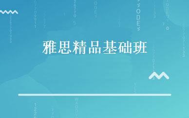 上海英语培训哪家好,多少钱_雅思精品基础班 _上海三立优培锐