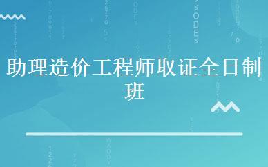 广东设计制作哪家好,多少钱_助理造价工程师取证全日制班 _广州职知建造师