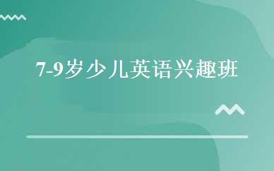 湖南英语培训哪家好,多少钱_7-9岁少儿英语兴趣班 _长沙伯明汉青少儿英语