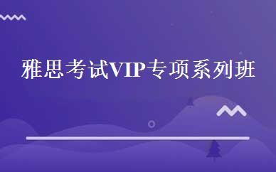 重庆其他职业资格哪家好,多少钱_雅思考试VIP专项系列班 _重庆思特普英语