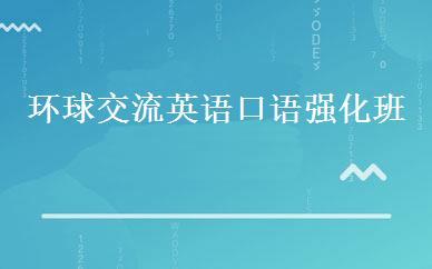 广东英语培训哪家好,多少钱_环球交流英语口语强化班 _珠海平和英语村