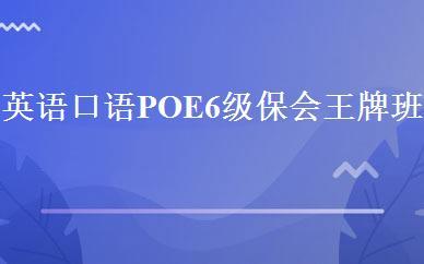 广东英语培训哪家好,多少钱_英语口语POE6级保会王牌班 _深圳李阳疯狂英语