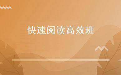 湖北小学辅导哪家好,多少钱_快速阅读高效班 _武汉东方巨龙教育