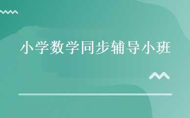 广东英语培训哪家好,多少钱_小学数学同步辅导小班 _深圳李阳疯狂英语