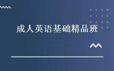 广东英语培训哪家好,多少钱_成人英语基础精品班 _深圳国际私塾