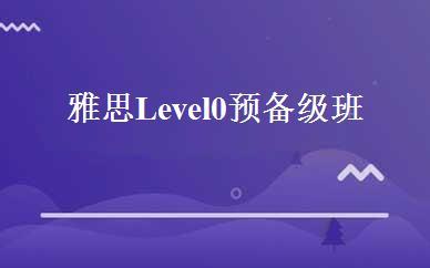 雅思Level 0预备级班