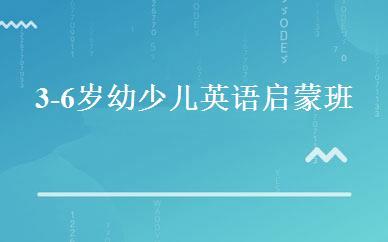 湖南英语培训哪家好,多少钱_3-6岁幼少儿英语启蒙班 _长沙伯明汉青少儿英语
