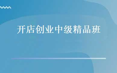 广东建筑工程哪家好,多少钱_开店创业中级精品班 _广州欧尚西点培训学校