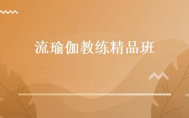 重庆舞蹈哪家好,多少钱_流瑜伽教练精品班 _重庆婵院瑜伽