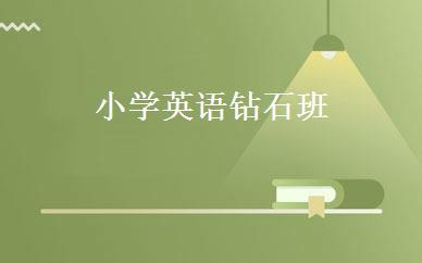 小学英语钻石班