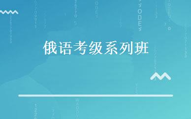 辽宁汉语哪家好,多少钱_俄语考级系列班 _沈阳玛雅教育